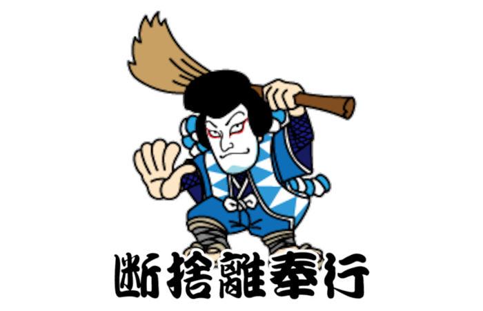 断捨離奉行 ブログイメージ